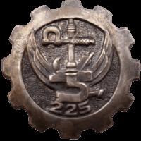 סמל בית מלאכה - בי''מ 225 ביחידת האחזקה האווירית - יא''א 22 גרסה 1