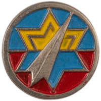 סמל בסיס בח''א 29 אופיר גרסה 1