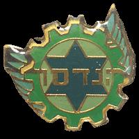 סמל יחידת ההנדסה גרסה 1