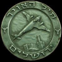 סמל חיל האוויר בירושלים גרסה 1