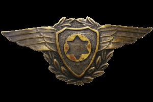 סמל חיל האוויר הראשון גרסה 3