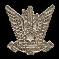 סמל חיל האוויר מוקטן גרסה 1