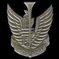 סמל כובע תזמורת חיל האוויר גרסה 1