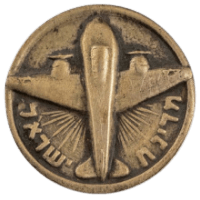 סמל מדינת ישראל גרסה 1