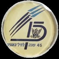 סמל 45 שנה לחיל האוויר גרסה 1
